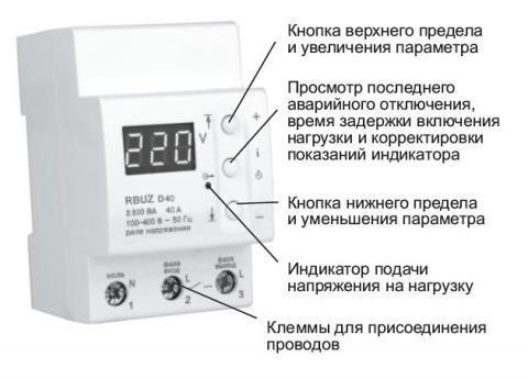 кнопки управления RBUZ реле