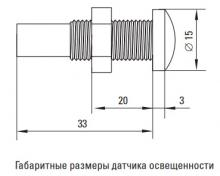 габариты фотодатчика DIN 1 ФР