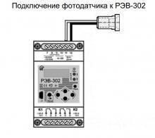 схема подключения РЭВ-302