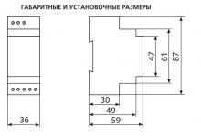 габариты реле РКУ-1М
