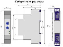 габариты фотореле ФР-М01-1-15