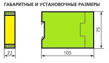 габариты фотореле ФР-7Н