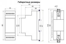 габариты РКН-3-15-08