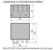габариты реле рп 64