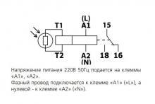 схема подключения фотореле ФР-11М