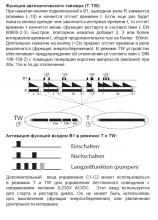 функционал лестничного таймера E1ZTP