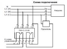 схема РКН-3-15-08