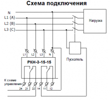 схема подключения ркн 3 15 15
