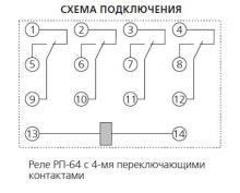 схема контактов реле рп 64
