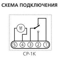 схема подключения СР-1К