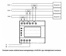 схема подключения амперметра А 05 03 при однофазном питании