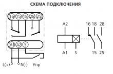 схема реле