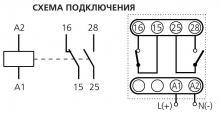 схема контактов реле вл 65н1