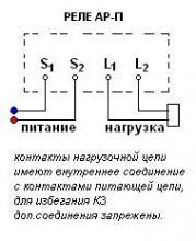 схема подключения реле АР-П