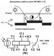 схема фотореле фР-М01