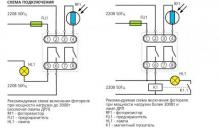 схема фотореле ФР-7М