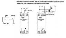 схема реле PRI-31