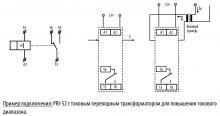 схема подключения PRI52