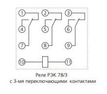 схема контактов реле РЭК 78/3
