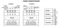 схема РЭВ-201