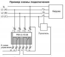 схема подключения РКН-3-15-08