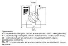 схема реле уровня РКУ-1 8pin