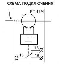 схема подключения рт 15м