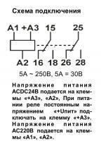 контактная группа реле РВО П2 15