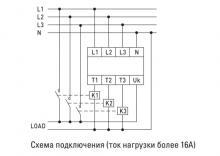 схема подключения реле выбора фаз свыше 16А