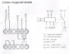 схема ТР-75М