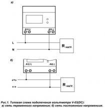 схема подключения V-03 DC