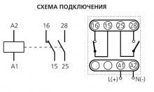 схема реле вл 64н1