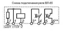 схема вл 65