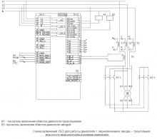 схема подключения УБЗ-302 для двигателя с переключением звезда-треугольник без контроля изоляции