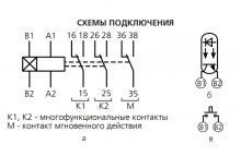 схема подключения ВЛ-73М1